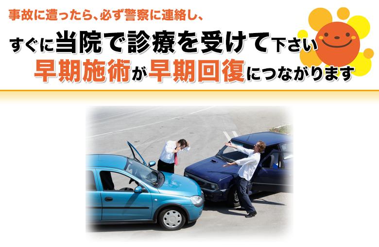 事故に遭ったら、必ず警察に連絡し、すぐに当院で診察を受けて下さい ~早期施術が早期回復につながります~