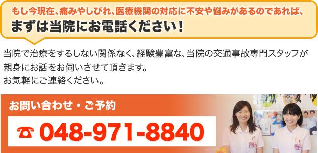もし今現在、痛みやしびれ、医療機関の対応に不安や悩みがあるのであれば、まずは当院にお電話ください!