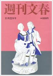 週刊文春 2012年11月22日号