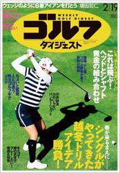 週刊ゴルフダイジェスト 2013年2月19日