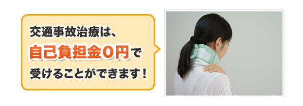 交通事故施術は、自己負担金0円で受けることができます!
