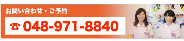 お問い合わせ・ご予約 048-971-8840