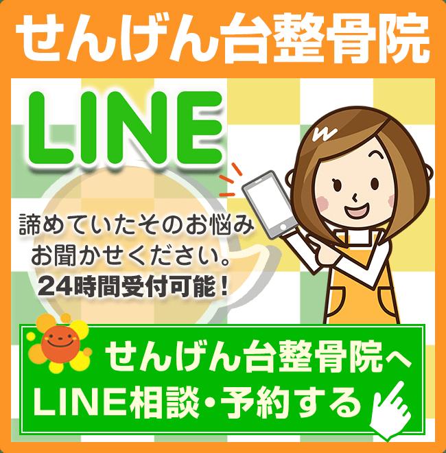 line@せんげん台整骨院