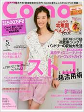 Como 2013年5月号