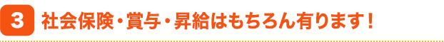 3.賞与・昇格あり!